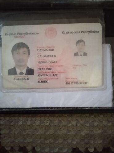 Находки, отдам даром - Беловодское: Тех паспортправа, паспорт табылды