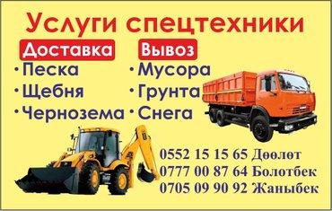 Все услуги спецтехники! в Кызыл-Суу