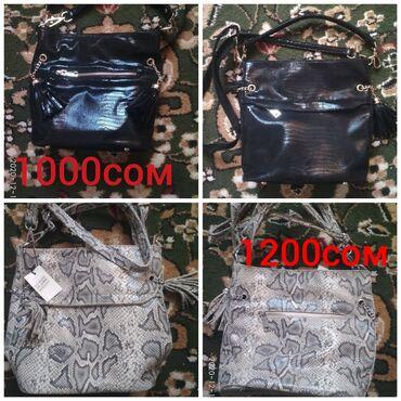 сумка в Кыргызстан: Продаю сумки новые черная носила 1ра
