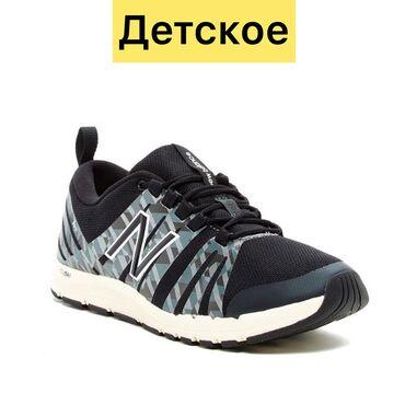 new balance 530 бишкек in Кыргызстан | СПОРТТУК БУТ КИЙИМ: New Balance 100% оригинал детские кроссовки