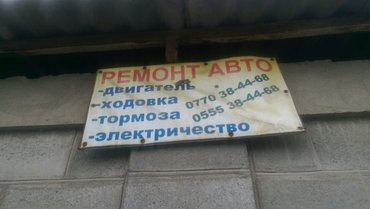 РЕМОНТ АВТО    -Двигателя (бензиновый и дизельный)  -МКПП   -Ходовка   в Бишкек