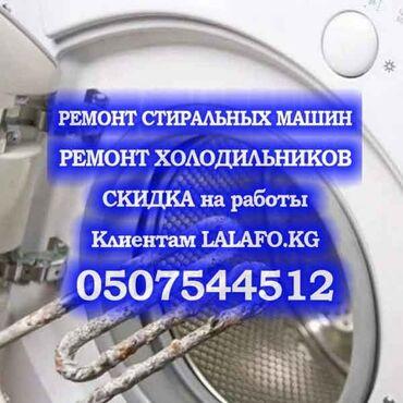 пол дома купить бишкек в Кыргызстан: Ремонт | Стиральные машины | С гарантией, С выездом на дом, Бесплатная диагностика
