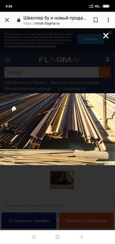 уголки трубы арматура в Кыргызстан: Куплю куплю деловой металл швеллер уголок трубы самавывоз