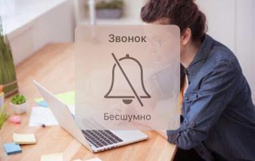 Требуются консультанты в оптовую в Бишкек
