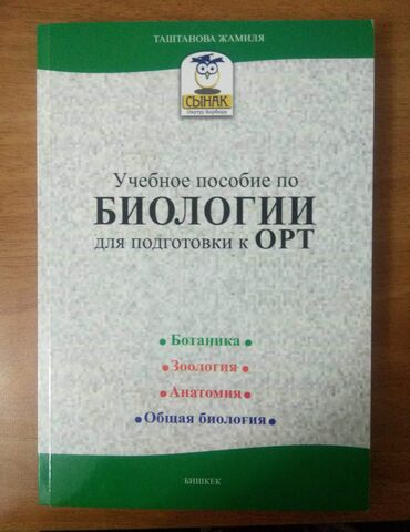 Учебное пособие по Биологии для подготовки к ОРТ.Выпуск