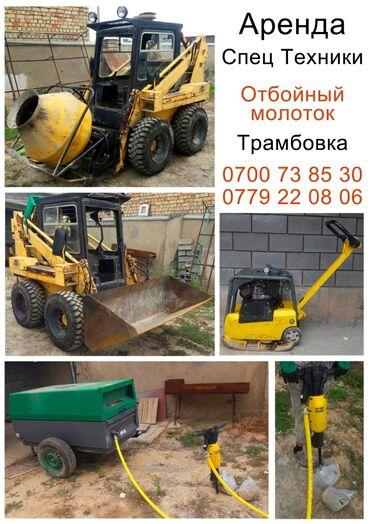автокресло chicco go one в Кыргызстан: Аренда | Бетономешалки, Виброплиты, Глубинные вибраторы, Компрессоры, Отбойные молотки, Трамбовки, Другие строительные инструменты