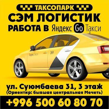 работа с личным авто в бишкеке в Кыргызстан: Яндекс такси, Яндекс,работа яндекс,подключение, бесплатно,таксопарк,Та