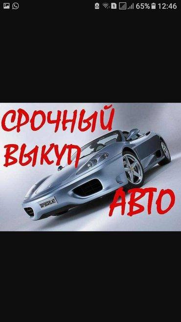 Срочный выкуп авто!  в Бишкек