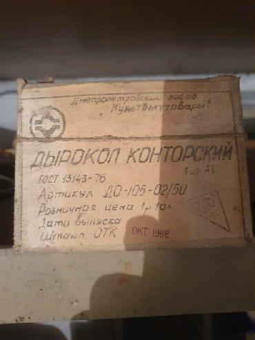 Канцтовары - Беловодское: Продаю дыракол конторский новые