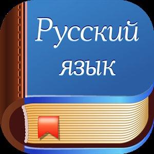 Русский язык для всех в Бишкек