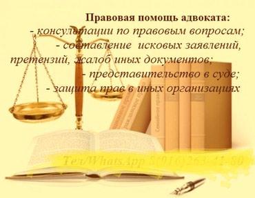 Услуги ЮРИСТА. Дипломированный юрист в Бишкек
