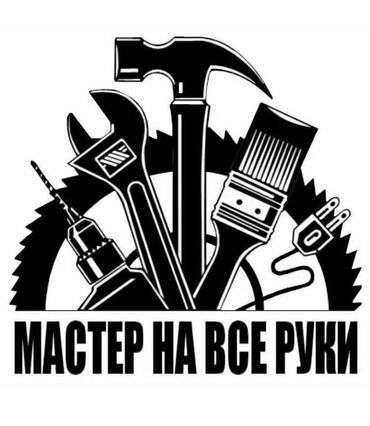 сантехники мастеров свою в Кыргызстан: Мастер на все руки*Сантехника*Сварка*Электричество*Ремонт мебели