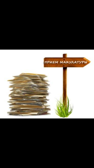Прием макулатуры по городу Бишкек. Дорого. Оперативно. Самовывоз. в Бишкек