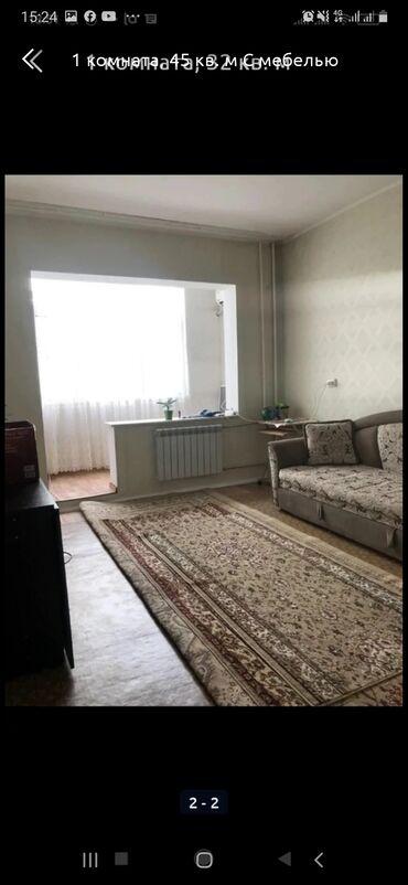 Долгосрочная аренда квартир - 1 комната - Бишкек: 1 комната, 45 кв. м С мебелью
