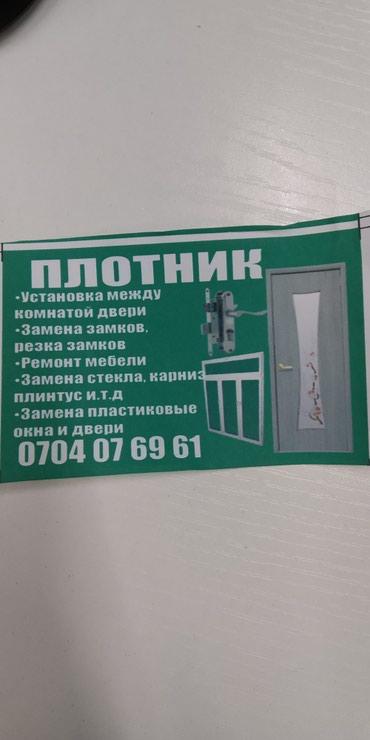 Услуги Плотник 24/7 в Бишкек