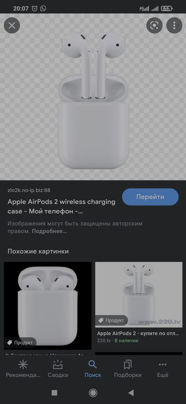 airpods бишкек in Кыргызстан   НАУШНИКТЕР: AirPods 2