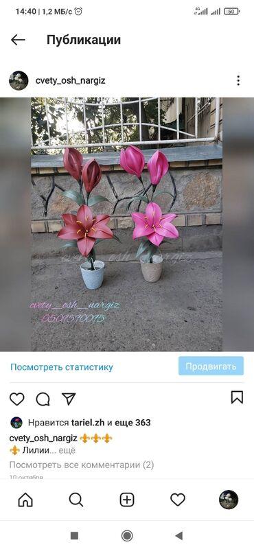 декор бишкек цены в Кыргызстан: Цветы  Лилия Светильник Декор Цветы Декор Подарки Сюрприз