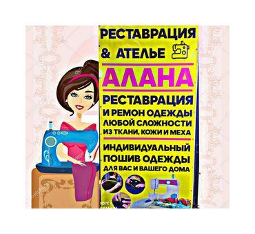 Швеи - Бишкек: Швея Прямострочка. С опытом. Ортосайский рынок / базар