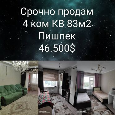 Продается квартира: 4 комнаты, 83 кв. м