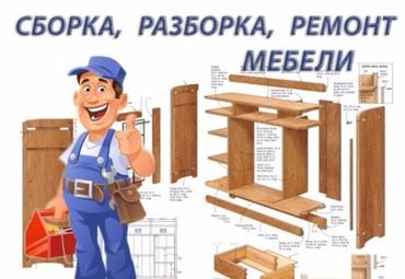 РЕМОНТ ЛЮБОЙ МЕБЕЛИ КАЧЕСТВЕННО! в Бишкек