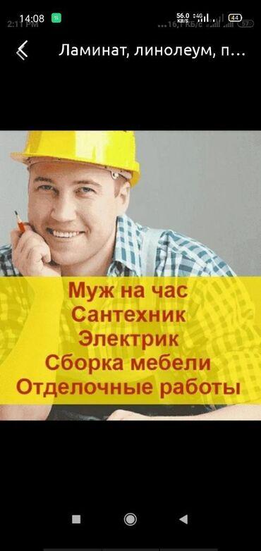 волга генератор в Кыргызстан: Ремонт под ключ | Комнаты, Кухни, Кафе, рестораны | Больше 6 лет опыта