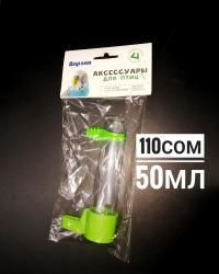 """сетка от птиц в Кыргызстан: Поилка для птиц """"ЕВРО"""" 50мл⠀ Небольшая поилка, выполнена из прочного"""