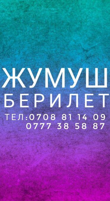 ЖУМУШ БЕРИЛЕТ.16-ЖАШТАН ОЙДО.ГРАФИК 10:00 БАШТАП КЕЧКИ 18:00 ЧЕЙИН