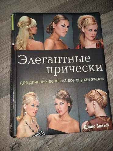 masa kitabı - Azərbaycan: Sac duzumleri kitabi addim-addim anlatma ile.(40manat) Uz ucun