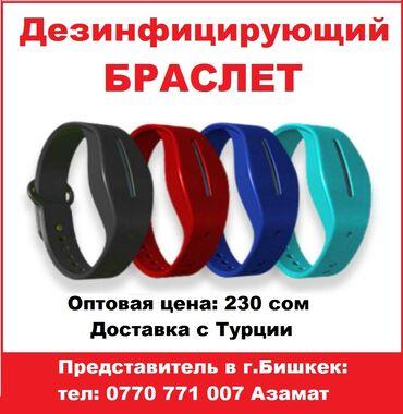 средство для уличных туалетов в Кыргызстан: Дезинфицирующий браслет Наручный дезинфицирующий дозатор для рук -