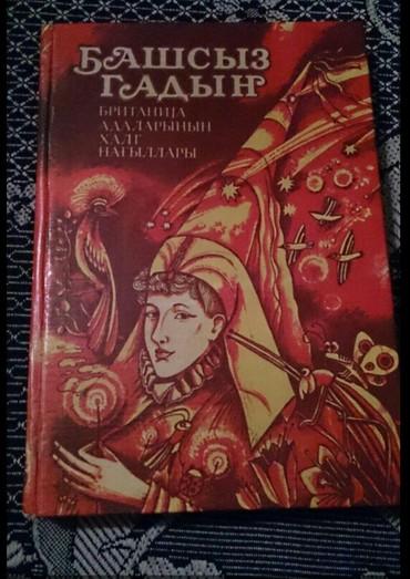 masa kitabı - Azərbaycan: Nağil kitabi. 314 seh. Kitab tezedir