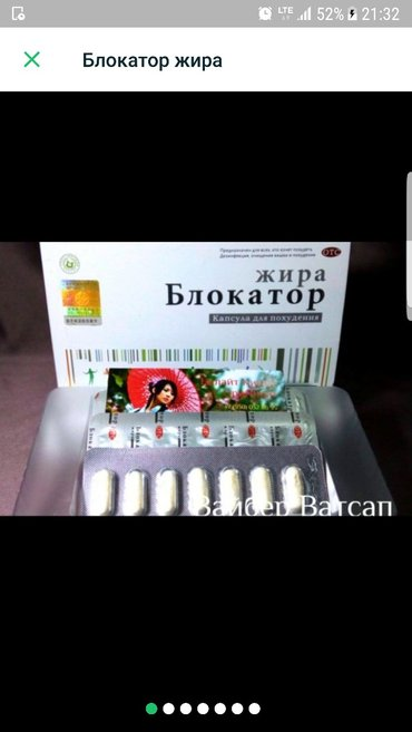 Блокатор жира для похудения очень в Бишкек