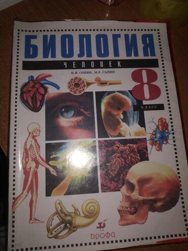 """Учебник по биологии, 8-класс. """"Биология - человек"""" Н.И.СОНИН М.Р.САПИН"""
