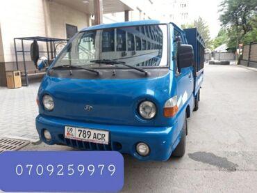 скупка мебели бу бишкек в Кыргызстан: Портер По городу | Борт 2500 кг. | Переезд, Вывоз строй мусора, Вывоз бытового мусора