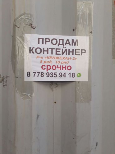 Продаю контейнер  г.Алматы рынок Кенжехан-2 на 8 ряду и 10 ряду  обращ в Лебединовка