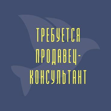 хостел бишкек для студентов in Кыргызстан | ПОСУТОЧНАЯ АРЕНДА КВАРТИР: Продавец-консультант. С опытом. Полный рабочий день. Моссовет