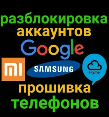 google chasy в Кыргызстан: Ремонт   Мобильные телефоны, планшеты