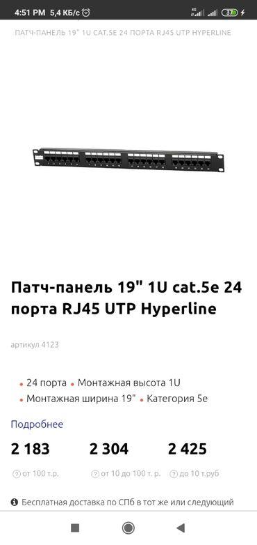 """Патч-панель19""""1Ucat.5e24 порта RJ45 UTP Heperline"""