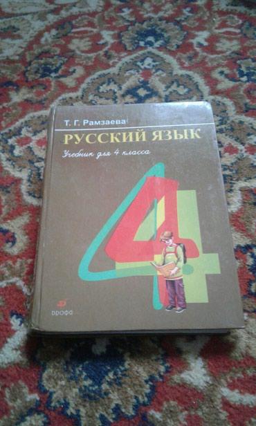 Две книги по русскому языку в Бишкек