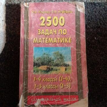 2500 задач по математике.1 - 4 классы;1- 3 классы.Для начальной