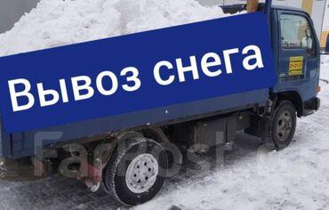 Вывоз снега минисамосвалом