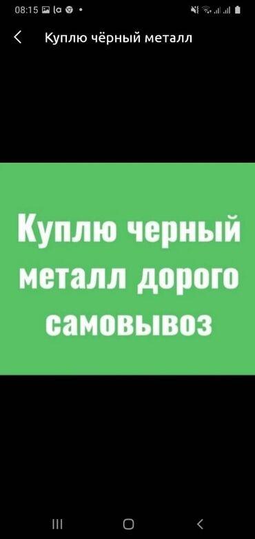 металлолом бишкек in Кыргызстан | ГРУЗОВЫЕ ПЕРЕВОЗКИ: Черный металл, куплю черный металлметалл куплю металлметалметаллметал