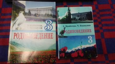 белим обои в Кыргызстан: Учебники по родиноведению за третий класс.В хорошем состоянии. Большой