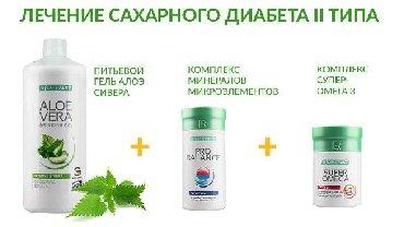витамины весной в Кыргызстан: Производство Германия. Доставка. Для заказа, консультации (Вотсап)