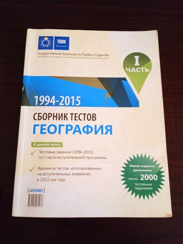 10147 elan | KITABLAR, JURNALLAR, CD, DVD: Продаются География сборник 1 и 2 часть, тесты новые