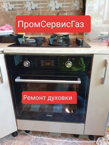 раковина с тумбой бишкек в Кыргызстан: Ремонт | Кухонные плиты, духовки | С гарантией, С выездом на дом, Бесплатная диагностика