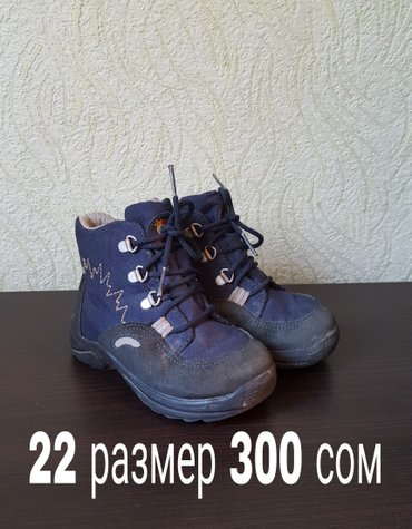 продаю обувь для мальчика в Бишкек