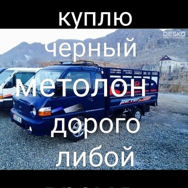 Куплю чёрный металл самовывоз Бишкек в Кок-Ой