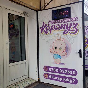 вещи на в Кыргызстан: Магазин детских вещей Карапуз.Качественные вещиПроизводство Турция