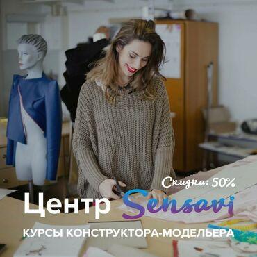 Обучение лекала - Кыргызстан: Курсы:    - Модельер-конструктор (конструирование, моделирование женск