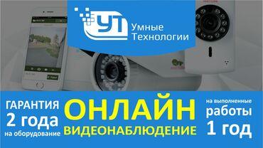 купить протеин бишкек в Кыргызстан: Установка и обслуживание видеонаблюдениянаша компания оказывает целый